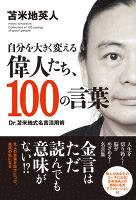 自分を大きく変える偉人たち、100の言葉(TAC出版)
