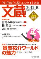 文蔵2012.10