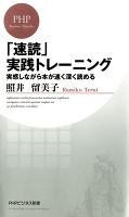 「速読」実践トレーニング