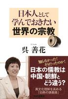 日本人として学んでおきたい世界の宗教