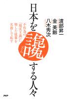 日本を讒する人々