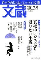 文蔵 2017.9