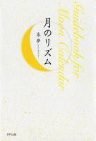月のリズム(きずな出版)