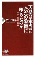 『天皇は本当にただの象徴に堕ちたのか』の電子書籍