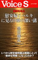 韓国を叱る 「慰安婦とハルキ」に見る日韓の深い溝 【Voice S】