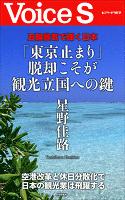 五輪景気で輝く日本 「東京止まり」脱却こそが観光立国への鍵 【VoiceS】