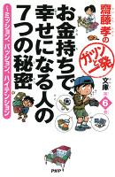 齋藤孝のガツンと一発文庫 第6巻 お金持ちで、幸せになる人の7つの秘密
