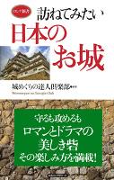訪ねてみたい日本のお城(KKロングセラーズ)