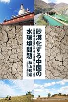 砂漠化する中国の水環境問題