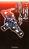 「三国志」 乱世の人物学