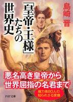 「皇帝・王様」たちの世界史