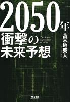 2050年 衝撃の未来予想(TAC出版)