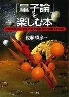 「量子論」を楽しむ本