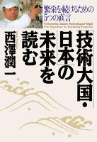 「技術大国・日本」の未来を読む