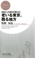 お金と人の流れが変わる! 老いる東京、甦る地方