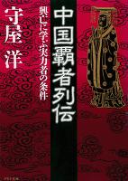 中国覇者列伝