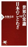 世界の常識vs日本のことわざ