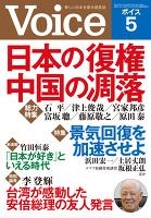Voice 2013年5月号