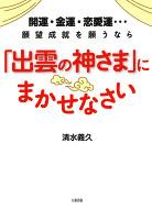 開運・金運・恋愛運…願望成就を願うなら 「出雲の神さま」にまかせなさい(大和出版)