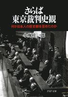 さらば東京裁判史観