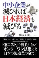 中小企業が滅びれば日本経済も滅びる