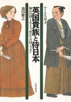 英国貴族と侍日本