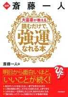 図解 斎藤一人 大富豪が教える 読むだけで、強運になれる本