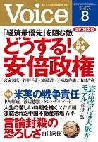 Voice 平成29年8月号