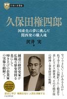 日本の企業家4 久保田権四郎
