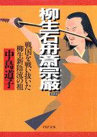 柳生石舟斎宗厳(むねよし)