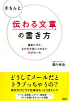 きちんと伝わる文章の書き方(大和出版)