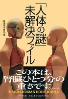 「人体の謎」未解決ファイル