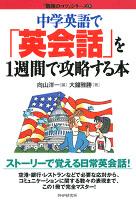 中学英語で 「英会話」を1週間で攻略する本