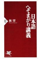日本語へそまがり講義