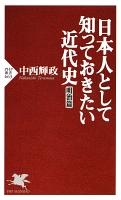 日本人として知っておきたい近代史(明治篇)