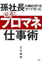 『孫社長の締め切りをすべて守った 最速! 「プロマネ」仕事術』の電子書籍