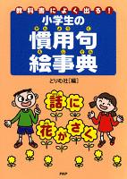 教科書によく出る!小学生の慣用句絵事典