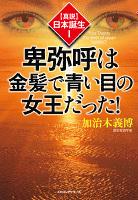 〈真説〉日本誕生1 卑弥呼は金髪で青い目の女王だった!(KKロングセラーズ)