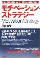 モチベーション・ストラテジー