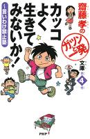 齋藤孝のガツンと一発文庫 第4巻 カッコよく生きてみないか!