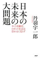 日本の未来の大問題