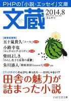 文蔵 2014.8