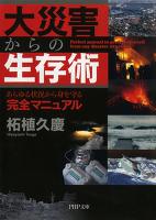 『大災害からの生存術』の電子書籍