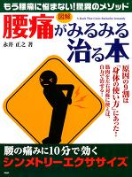[図解] 「腰痛」がみるみる治る本