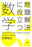 問題解決に役立つ数学
