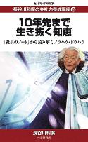 長谷川和廣の会社力養成講座8 10年先まで生き抜く知恵