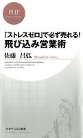 『「ストレスゼロ」で必ず売れる! 飛び込み営業術』の電子書籍