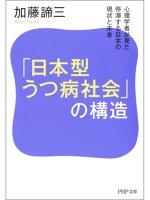 「日本型うつ病社会」の構造