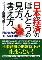 日本経済のほんとうの見方、考え方