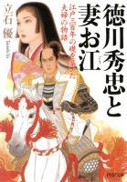 徳川秀忠と妻お江